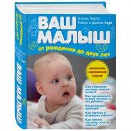 Книга «Ваш малыш от рождения до двух лет».