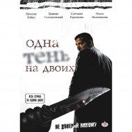 DVD-диск «Одна тень на двоих».