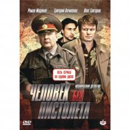 DVD-диск «Человек без пистолета».