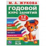 Книга, годовой курс занятий 1-2 года.