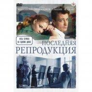 DVD-диск «Последняя репродукция».