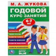 Книга, годовой курс занятий 6-7 лет.