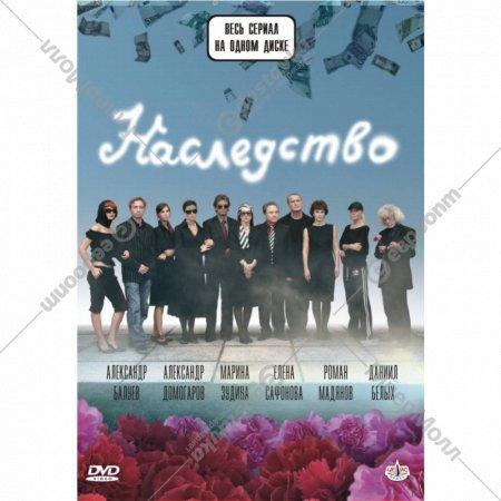 DVD-диск «Наследство».