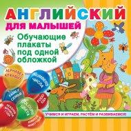 Книга «Английский для малышей. Все обучающие плакаты».