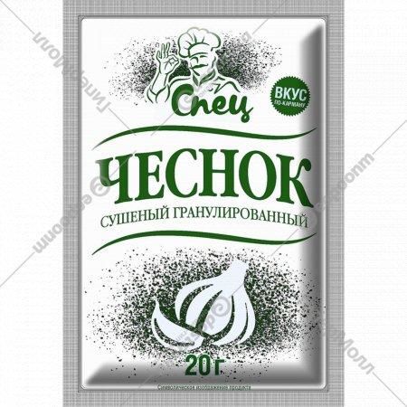 Чеснок сушеный «Спец» гранулированный, 20 г.