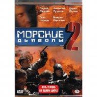 DVD-диск «Морские дьяволы 2».