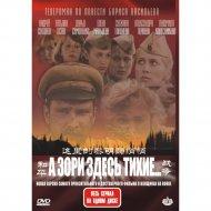 DVD-диск «А зори здесь тихие».