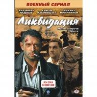 DVD-диск «Ликвидация».