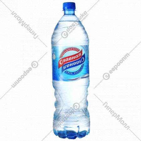 Вода питьевая «Славная» негазированная, 1 л.