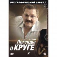 DVD-диск «Легенда о круге».