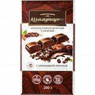 Шоколад «Коммунарка» с шоколадной начинкой, 8х25 г., 200 г.