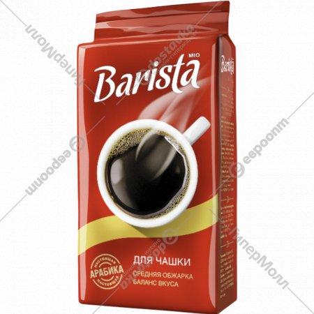 Кофе молотый «Barista Mio» для чашки, 250 г.