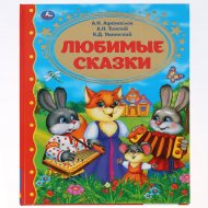 Книга «Любимые сказки. Золотая классика».