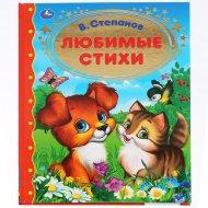 Книга «Любимые стихи. Золотая классика».