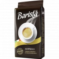Кофе молотый «Barista Mio» эспрессо, 250 г.