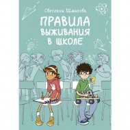Книга «Правила выживания в школе».