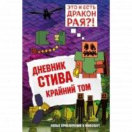 «Дневник Стива. Книга 14. Крайний том».
