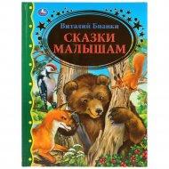 Книга «Сказки малышам. Золотая классика».
