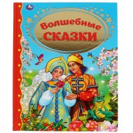 Книга «Волшебные сказки. Золотая классика».