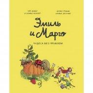 Книга «Эмиль и Марго. Том 4. Чудеса без проблем».