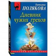 «Дневник чужих грехов» Полякова Т.В.