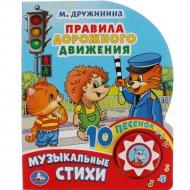 Книга «Правила дорожного движения» 1 кнопка.