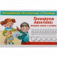 Книга «Тренируем пальчики: рисуем линии и узоры» Дмитриева В.Г.