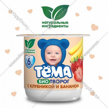 Биотворог «Тёма» с клубникой и бананом 4.2 %, 100 г.