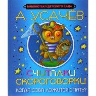 Книга «Считалки, скороговорки. Когда сова ложится спать?».