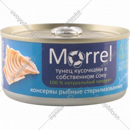Консервы рыбные «Morrel» тунец кусочками в собственном соку, 185 г.