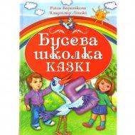 Кнiга «Бусева школка» У. Лiпскi.