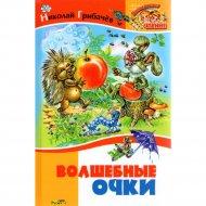 Книга «Волшебные очки» Н. Грибач.