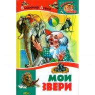 Книга «Мои звери» В. Дуров.