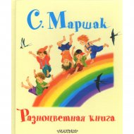Книга «Разноцветная книга» Маршак С.Я.