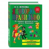 Книга «Я говорю правильно, От уроков устной речи к «Букварю»».
