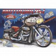 Раскраска «Супер машины. Мотоциклы».