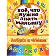 Книга «Азбука и чтение» Е.О. Хомич.