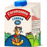 Сливки «Сарафаново» 10 %, 480 г.