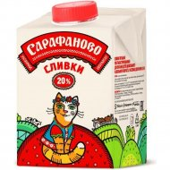 Сливки «Сарафаново» 20 %, 480 г.