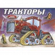 Раскраска «Супер машины. Тракторы».