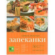Книга «Самые вкусные запеканки».
