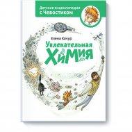Книга «Увлекательная химия. Энциклопедии с Чевостиком».