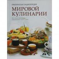 Книга «Практическая энциклопедия мировой кулинарии» Першина С.Е.