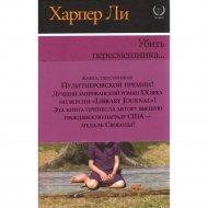 Книга «Убить пересмешника» Л. Харпер.