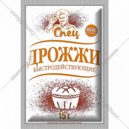 Дрожжи хлебопекарные «Спец» сушеные, 15 г.