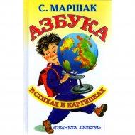 Книга «Азбука в стихах и картинках» С.Я. Маршак.