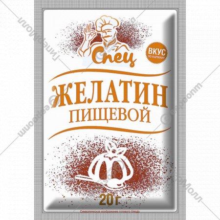 Желатин пищевой «Спец» 20 г.