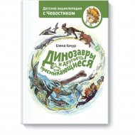 Книга «Динозавры и другие пресмыкающиеся».