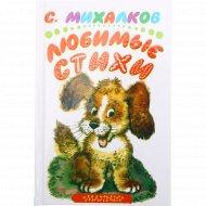 Книга «Любимые стихи» С.В. Михалков.