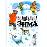 Книга «Волшебница зима» Г.Н. Кравец.